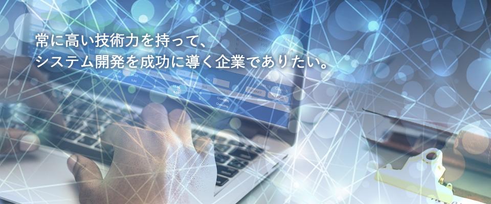 オブジェクト指向技術をベースとしたシステムの提案・分析・設計・開発・運用を、ITベンダーと協力し、インフラ面、業務面の双方からのアプローチにて、システム開発を実施しております。